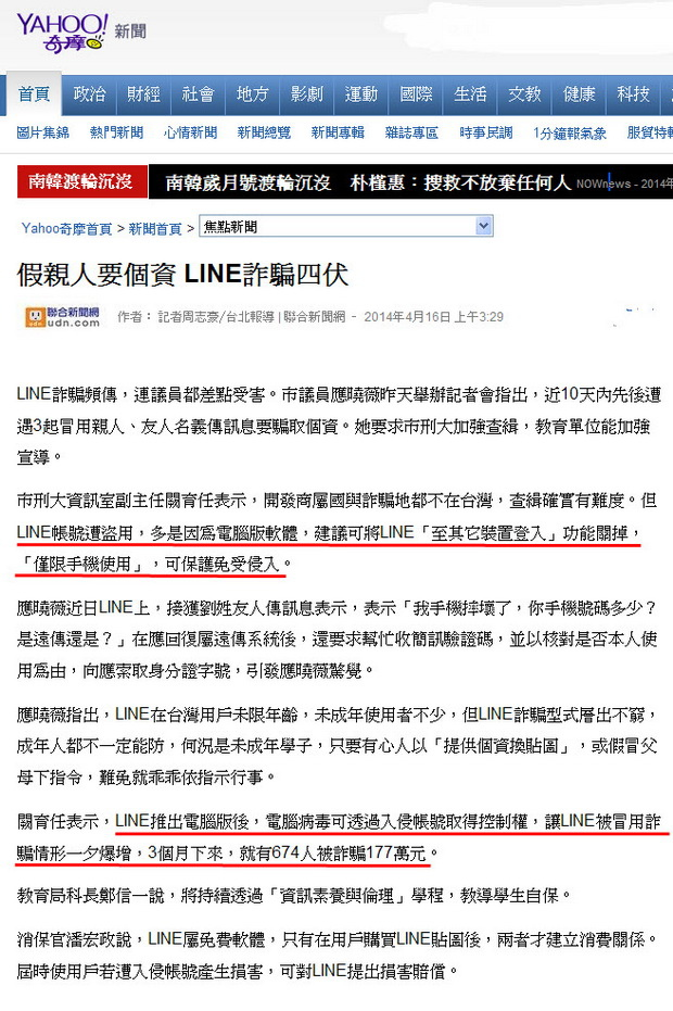 假親人要個資 LINE詐騙四伏-2014.04.16.jpg