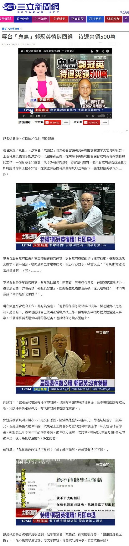 辱台「鬼島」郭冠英悄悄回鍋 待退爽領500萬-2014.04.16.jpg