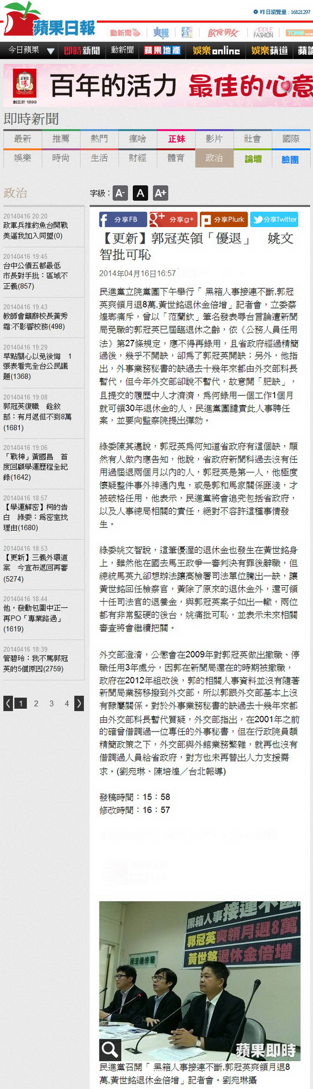 【更新】郭冠英領「優退」姚文智批可恥 -2014.04.16.jpg