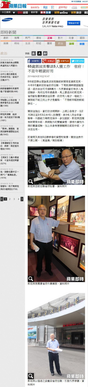 65歲郭冠英擊退5人獲工作省府:不是年輕就好用 -2014.04.16.jpg
