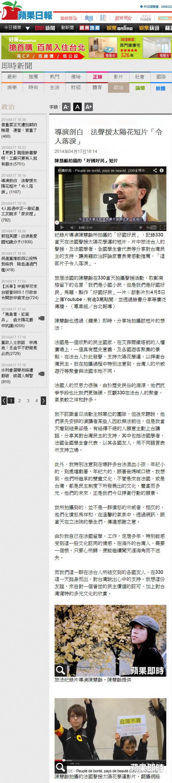 導演剖白 法聲援太陽花短片「令人落淚」-2014.04.17.jpg