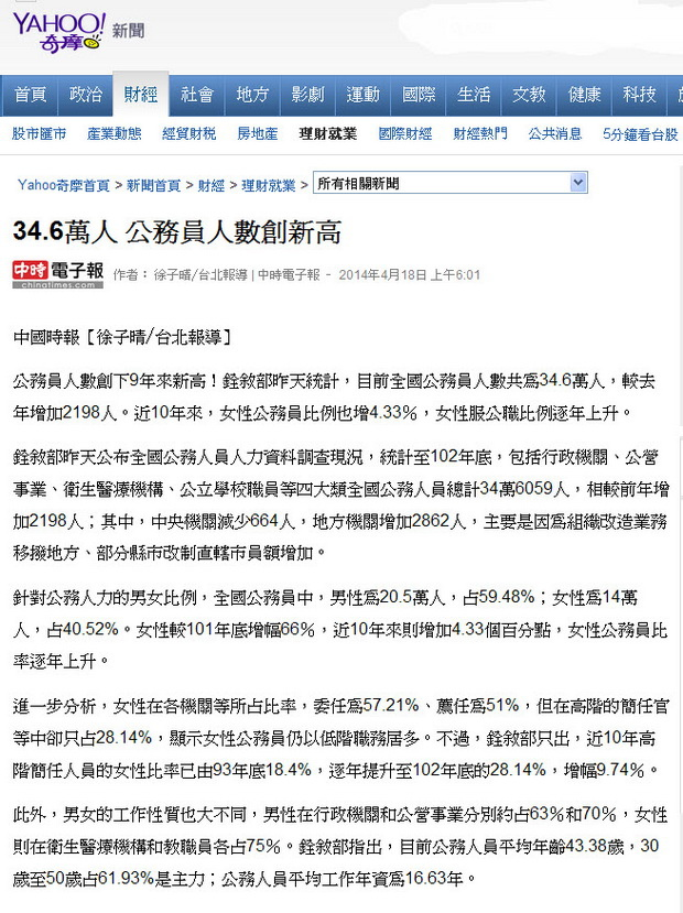 34.6萬人 公務員人數創新高-2014.04.18.jpg
