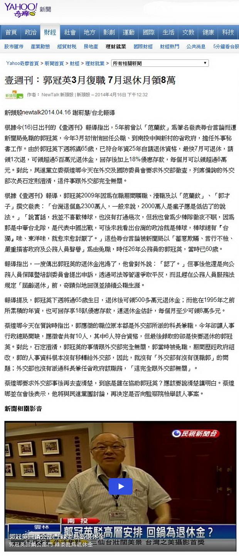 壹週刊:郭冠英3月復職 7月退休月領8萬-2014.04.16.jpg