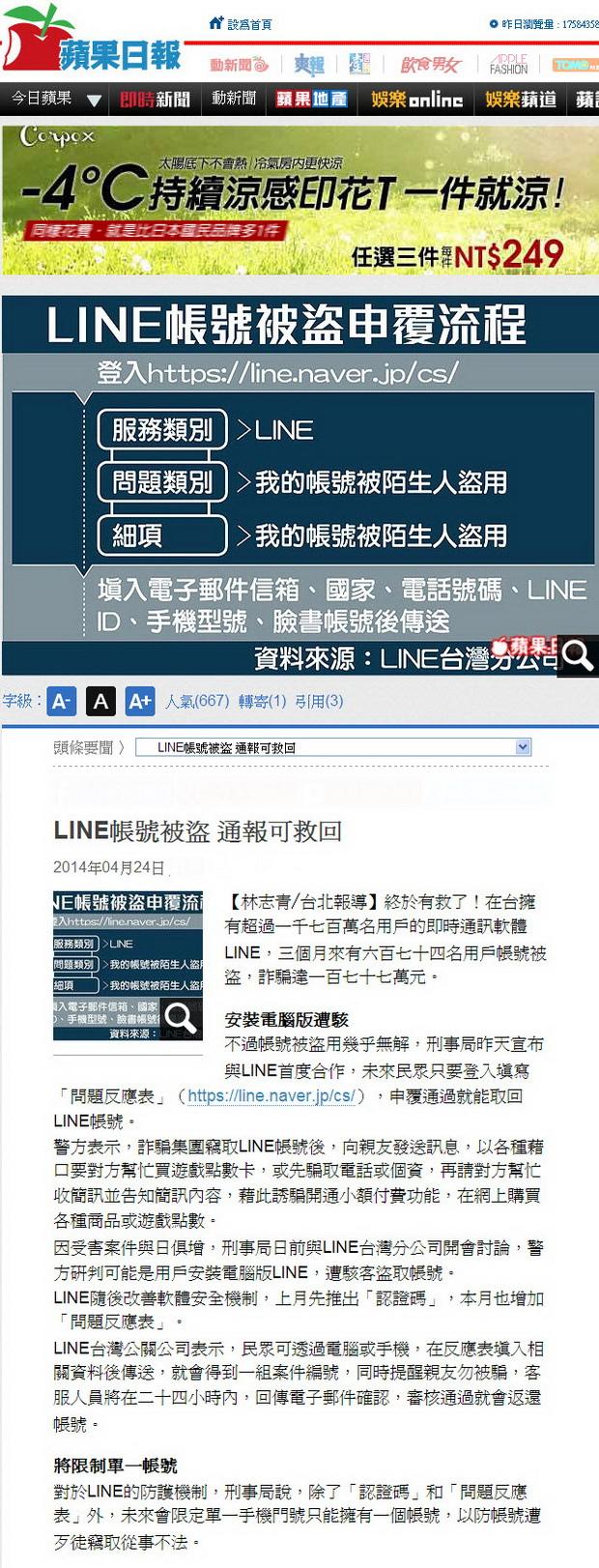 LINE帳號被盜 通報可救回-2014.04.24.jpg