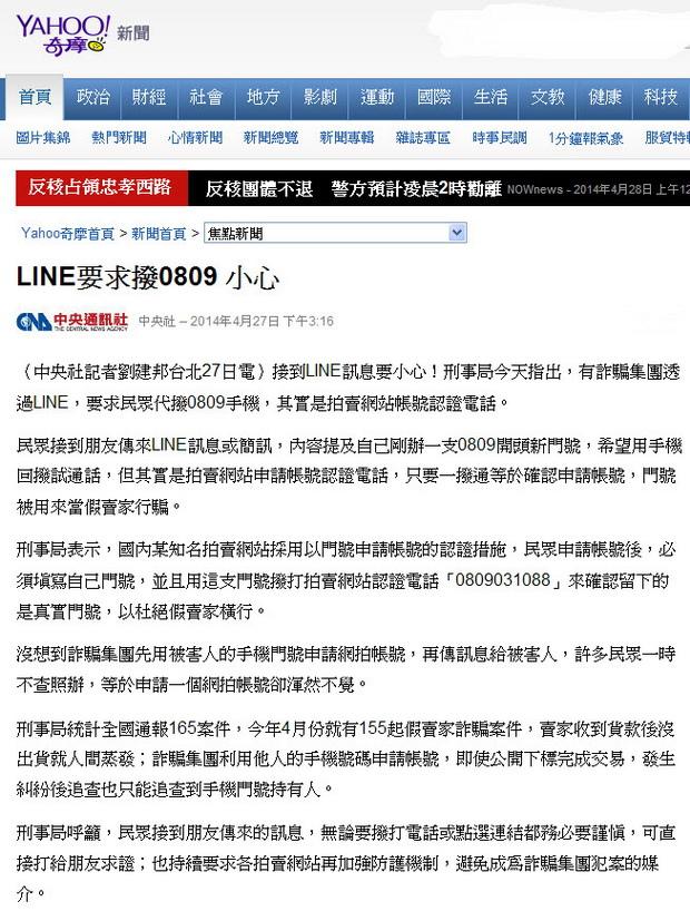 LINE要求撥0809 小心-2014.04.27.jpg