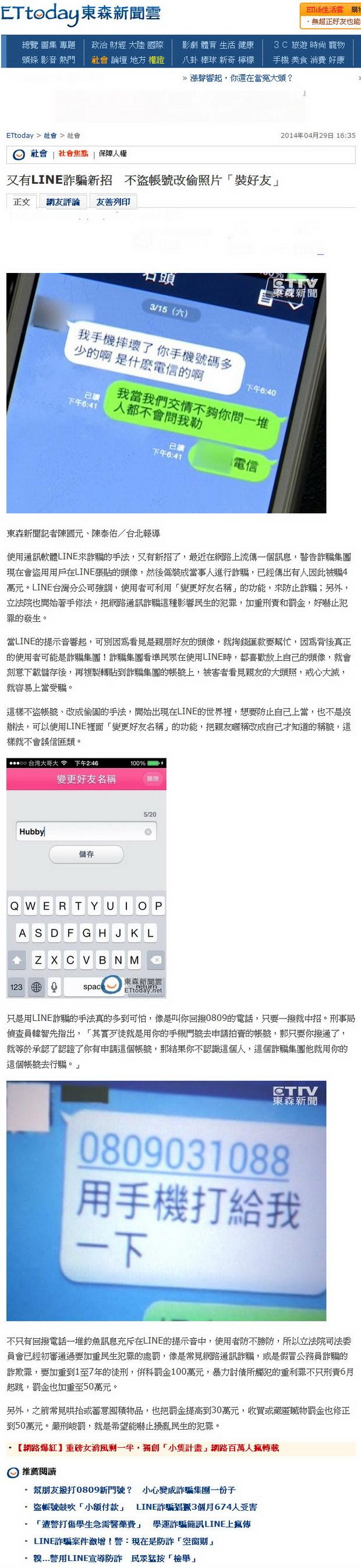 又有LINE詐騙新招 不盜帳號改偷照片「裝好友」-2014.04.29.jpg