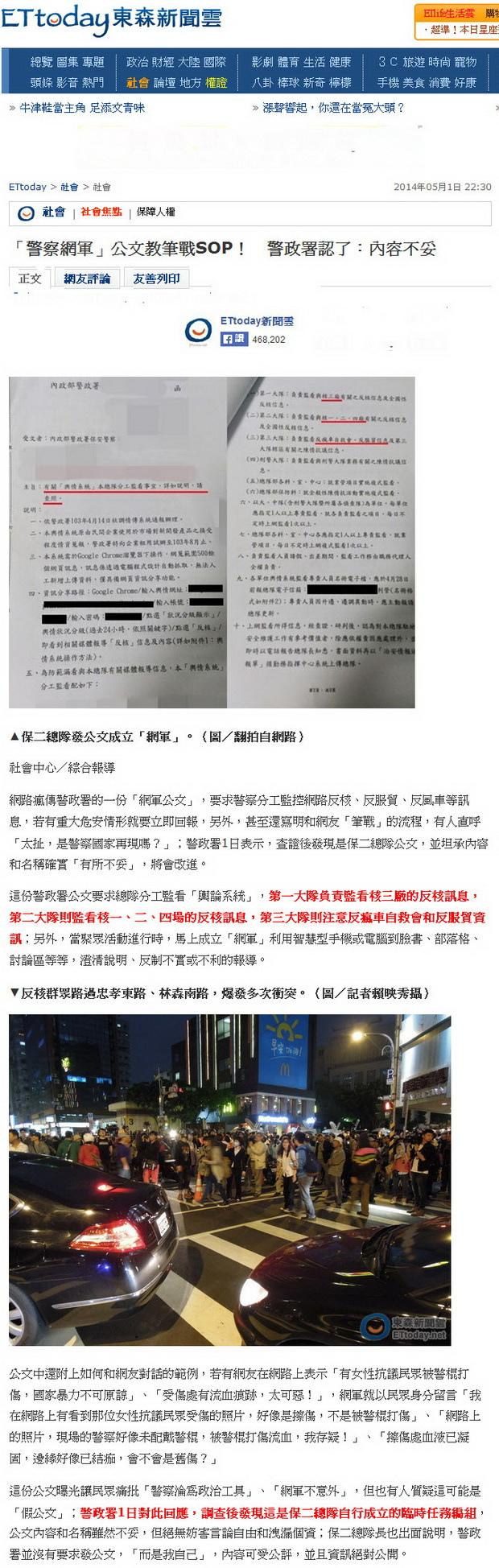 「警察網軍」公文教筆戰SOP! 警政署認了:內容不妥  -2014.05.01.jpg