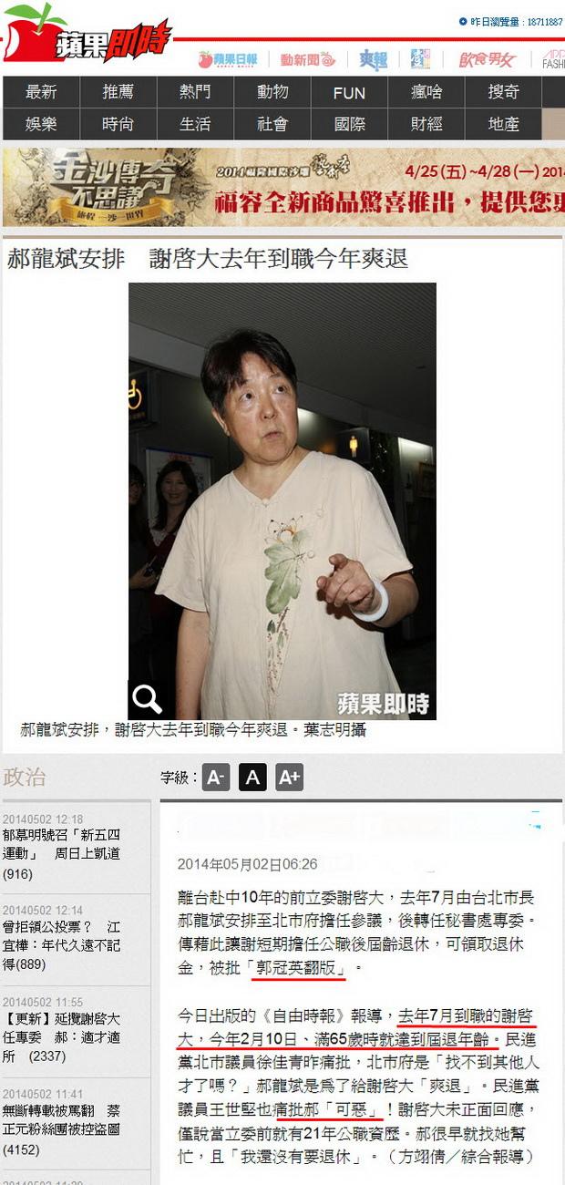 郝龍斌安排 謝啟大去年到職今年爽退-2014.05.02.jpg