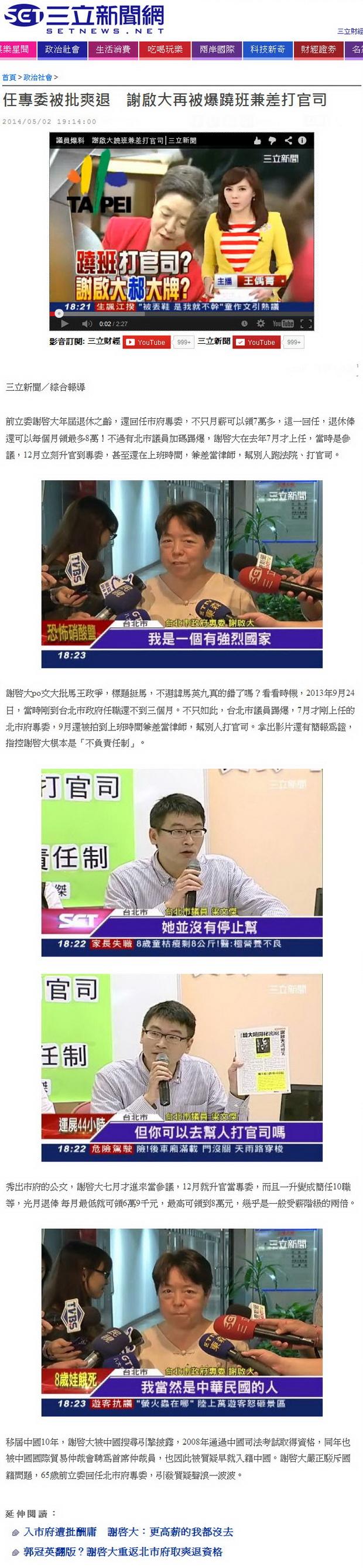 任專委被批爽退 謝啟大再被爆蹺班兼差打官司-2014.05.02.jpg