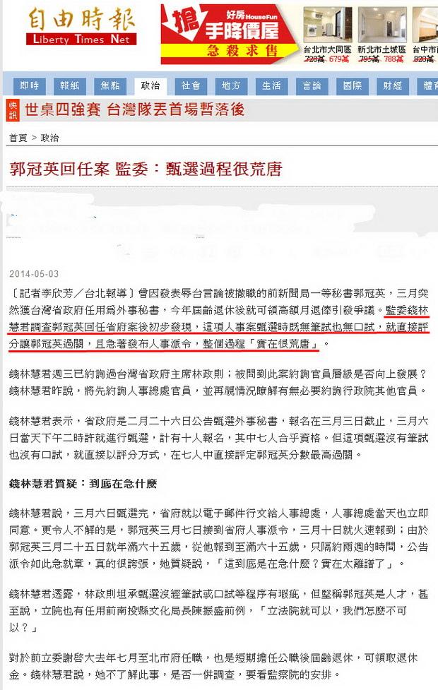 郭冠英回任案 監委:甄選過程很荒唐-2014.05.03.jpg