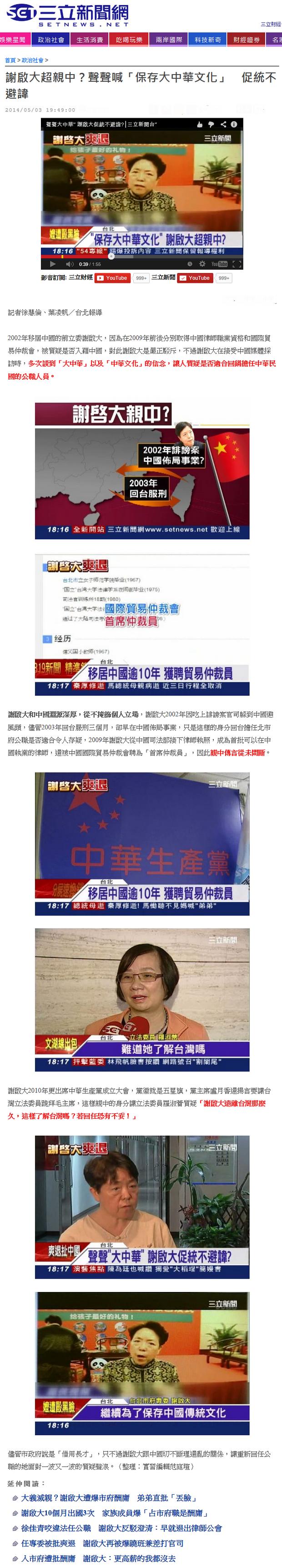 謝啟大超親中?聲聲喊「保存大中華文化」 促統不避諱-2014.05.03.png