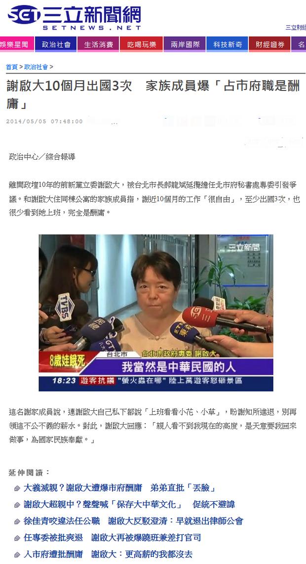 謝啟大10個月出國3次 家族成員爆「占市府職是酬庸」-2014.05.05.png