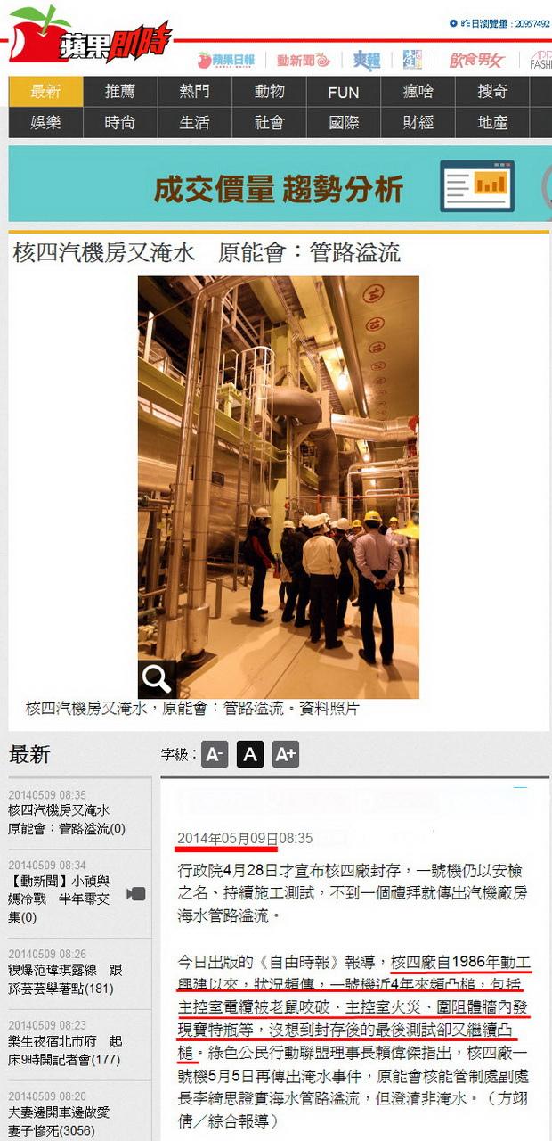核四汽機房又淹水 原能會:管路溢流-2014.05.09.jpg