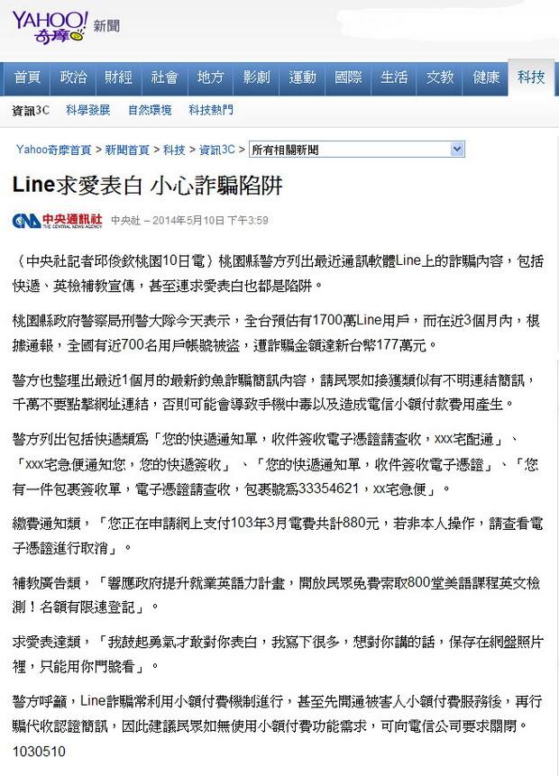 Line求愛表白 小心詐騙陷阱-2014.05.10.jpg