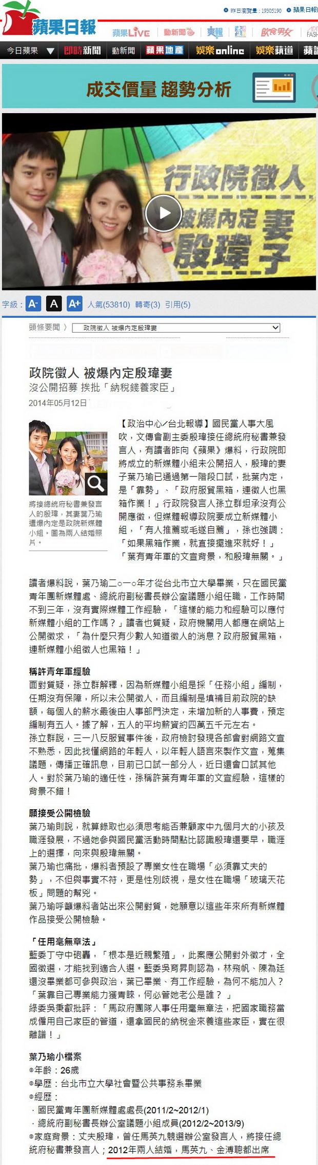 政院徵人 被爆內定殷瑋妻-2014.05.12.jpg