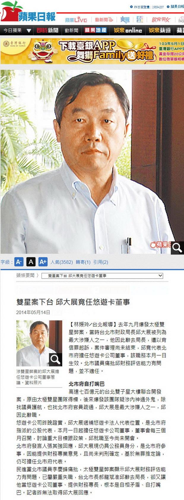 雙星案下台 邱大展竟任悠遊卡董事-2014.05.14.jpg