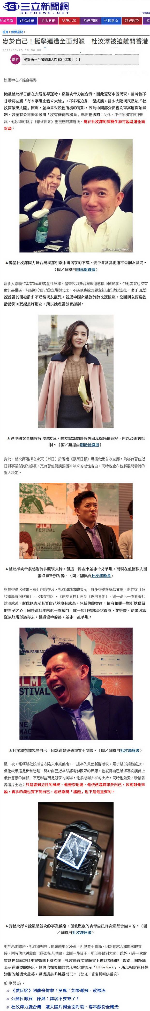 忠於自己!挺學運遭全面封殺 杜汶澤被迫離開香港-2014.05.25.jpg
