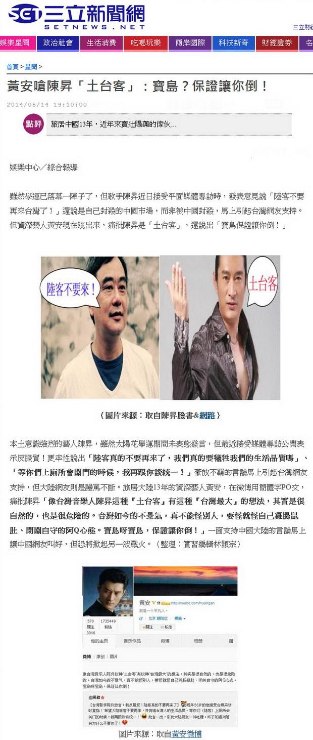 黃安嗆陳昇「土台客」:寶島?保證讓你倒!-2014.05.14.jpg
