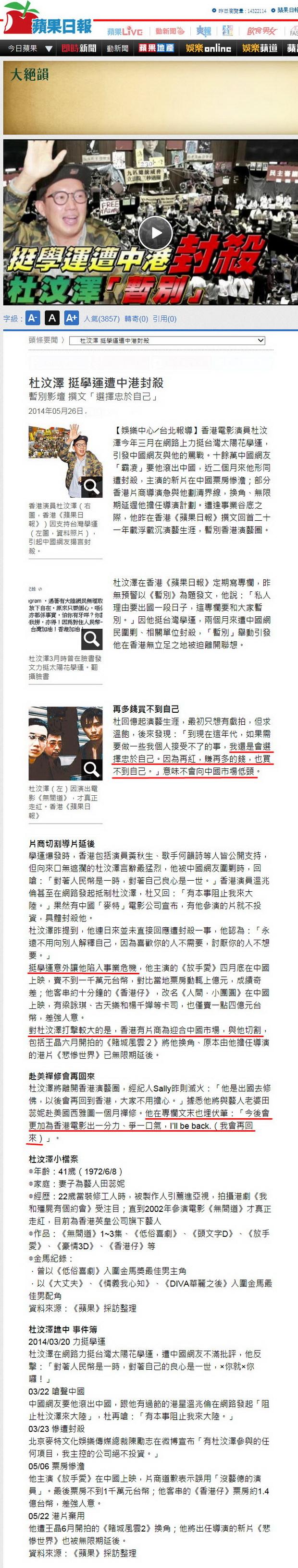 杜汶澤 挺學運遭中港封殺-2014.05.26.jpg