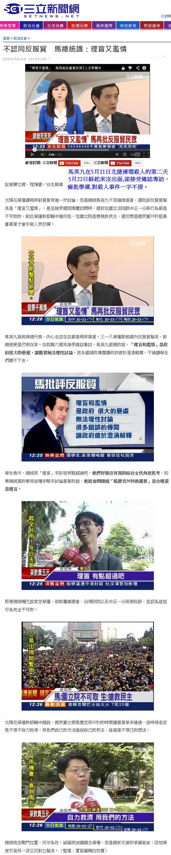 不認同反服貿 馬總統譙:理盲又濫情-2014.05.26.jpg