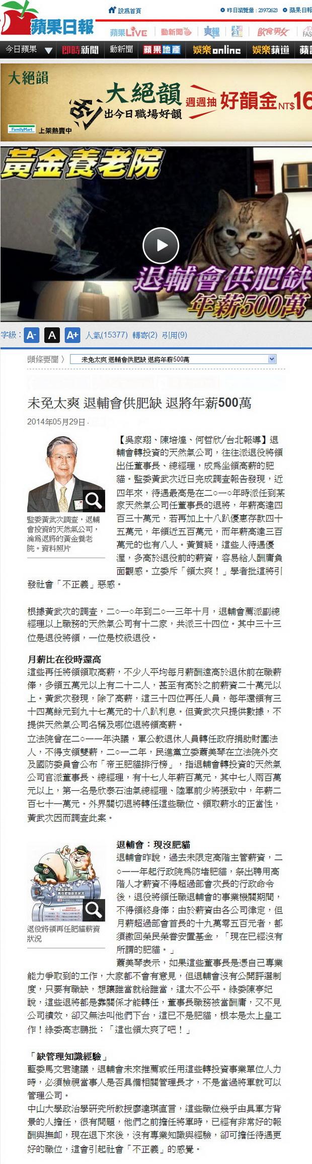 未免太爽 退輔會供肥缺 退將年薪500萬-2014.05.29.jpg