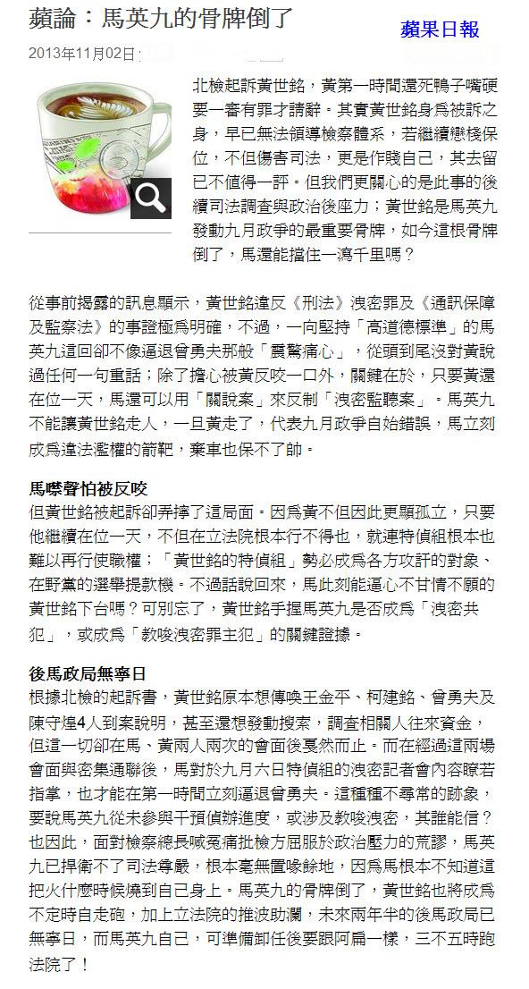 蘋論:馬英九的骨牌倒了-2013.11.02.jpg