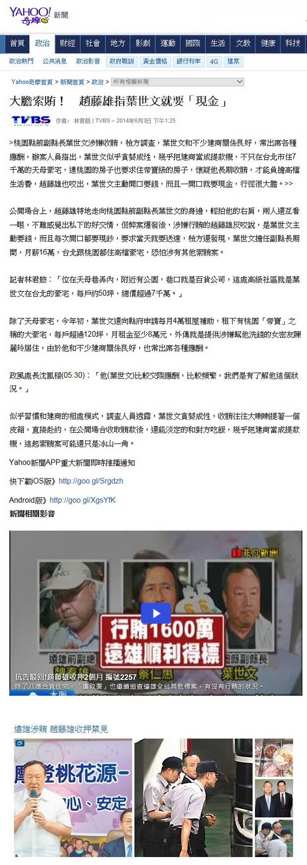 大膽索賄! 趙藤雄指葉世文就要「現金」-2014.06.03.jpg