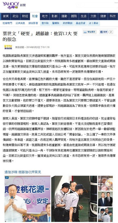 葉世文「硬要」 趙藤雄:他胃口大 要的很急-2014.06.03.jpg