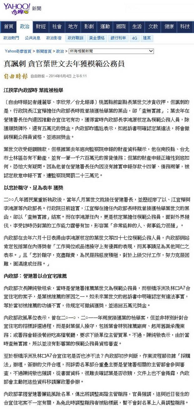 真諷刺 貪官葉世文去年獲模範公務員-2014.06.14.jpg