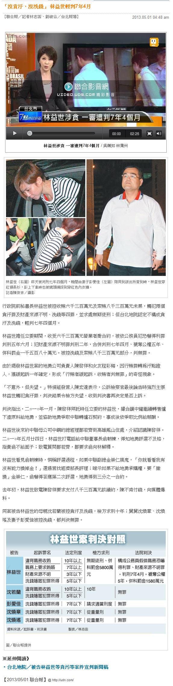 「沒貪汙、沒洗錢」 林益世輕判7年4月-2013.05.01-01.jpg