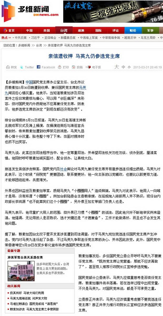 亲信遭收押 马英九仍参选党主席-2013.03.31.jpg