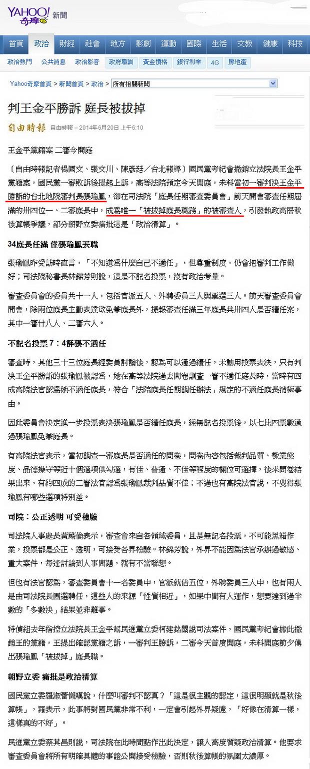 判王金平勝訴 庭長被拔掉-2014.06.20.jpg
