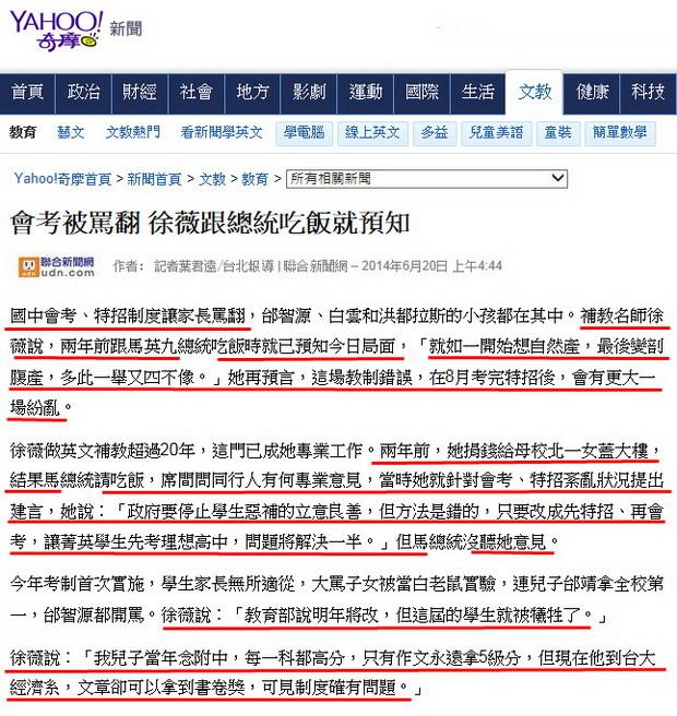 會考被罵翻 徐薇跟總統吃飯就預知-2014.06.20-01.jpg