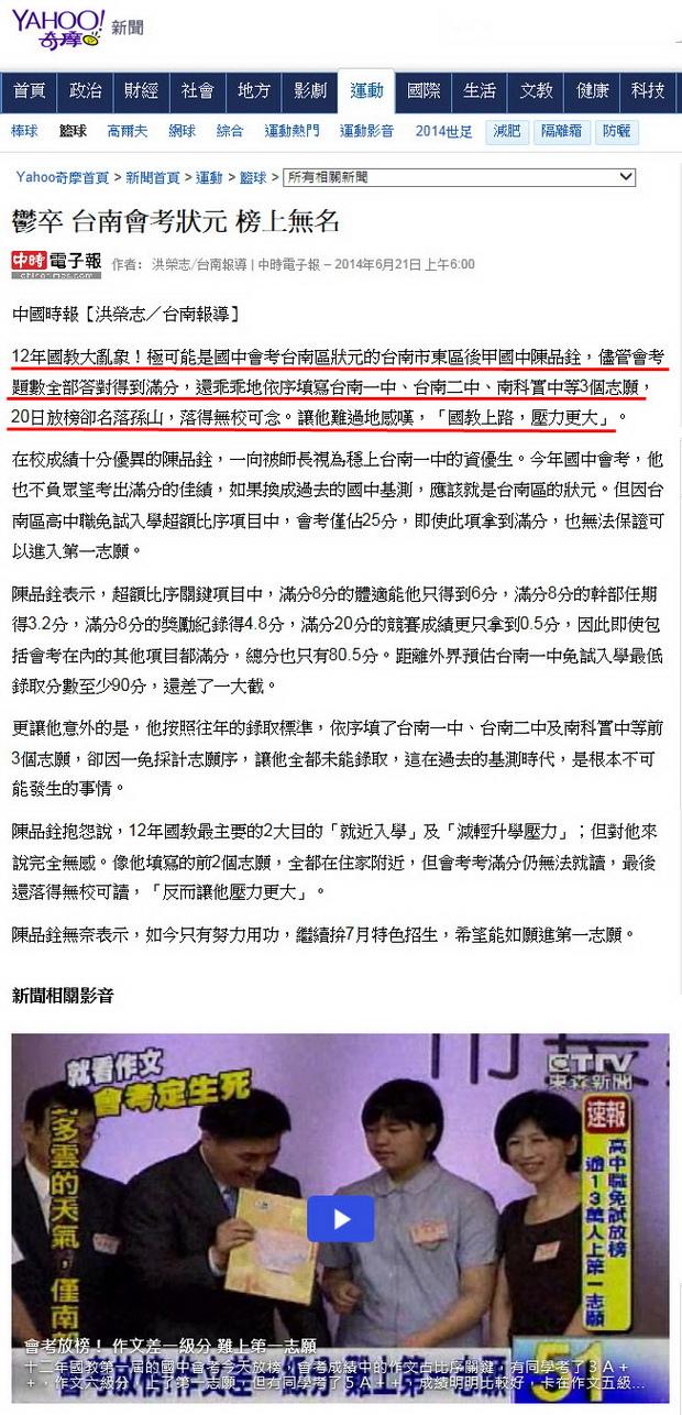 鬱卒 台南會考狀元 榜上無名-2014.06.21-01.jpg