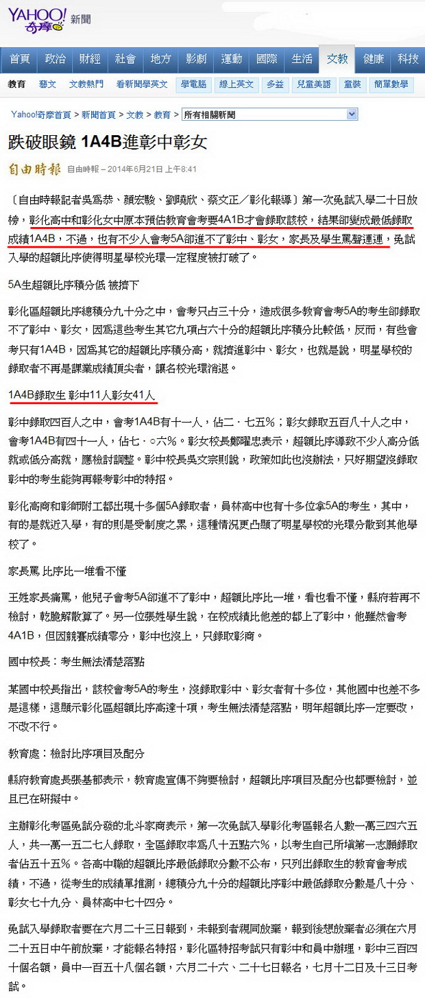 跌破眼鏡 1A4B進彰中彰女-2014.06.21.jpg