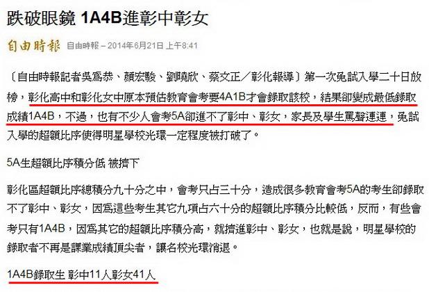 跌破眼鏡 1A4B進彰中彰女-2014.06.21-02.jpg