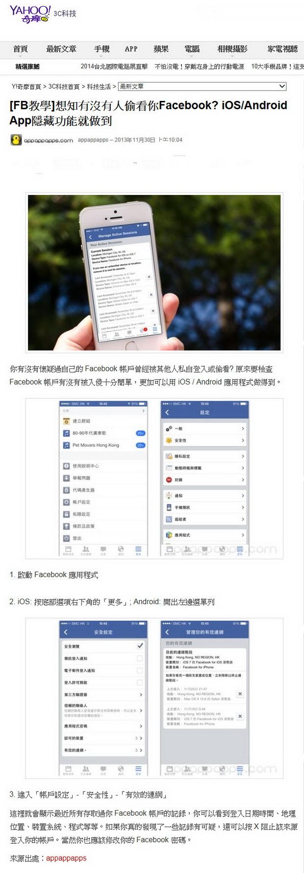 想知有沒有人偷看你Facebook? iOS/Android App隱藏功能就做到-2013.11.30.jpg