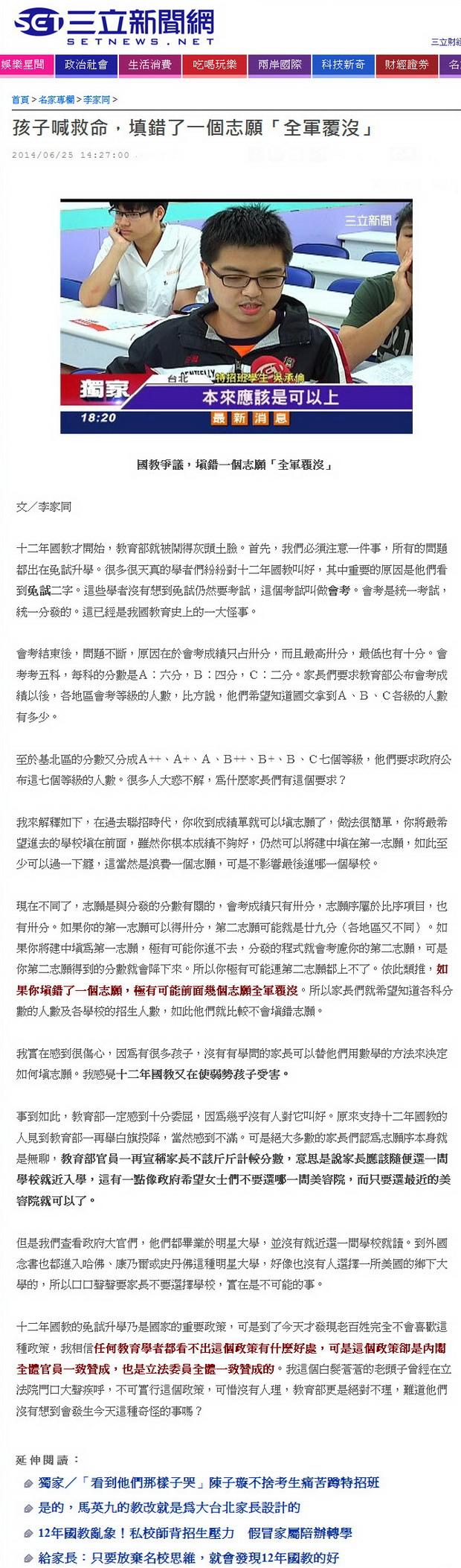 孩子喊救命,填錯了一個志願「全軍覆沒」-2014.06.25.jpg