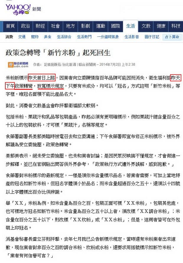 政策急轉彎「新竹米粉」起死回生-2014.07.02-01.jpg