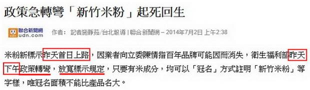 政策急轉彎「新竹米粉」起死回生-2014.07.02-02.jpg