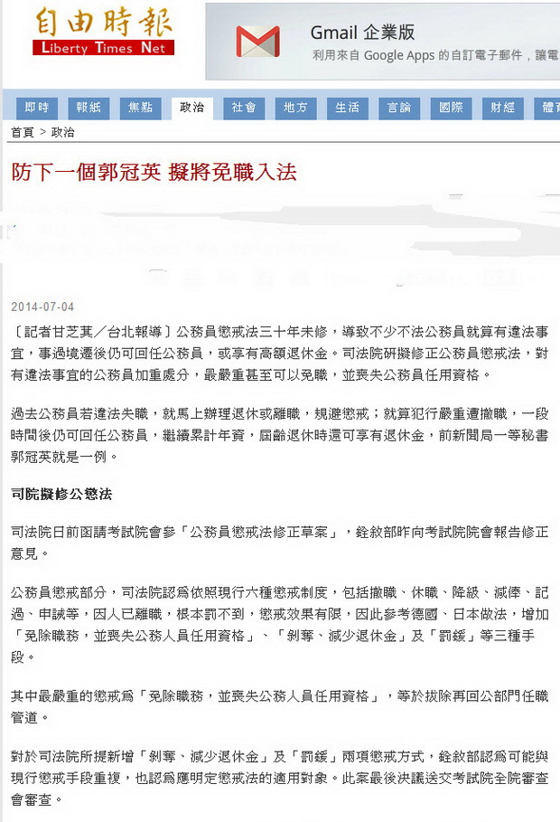 防下一個郭冠英 擬將免職入法-2014.07.04.jpg