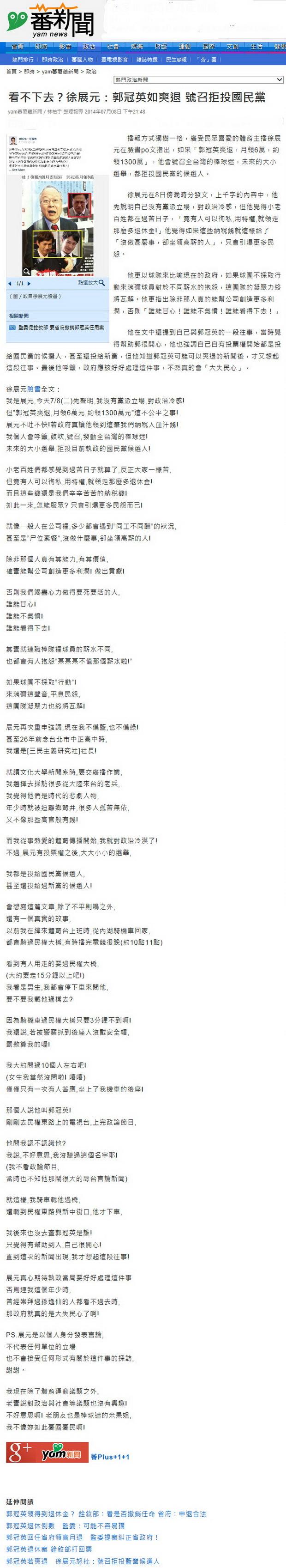 看不下去?徐展元:郭冠英如爽退 號召拒投國民黨-2014.07.08.jpg