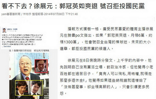 看不下去?徐展元:郭冠英如爽退 號召拒投國民黨-2014.07.08-02.jpg