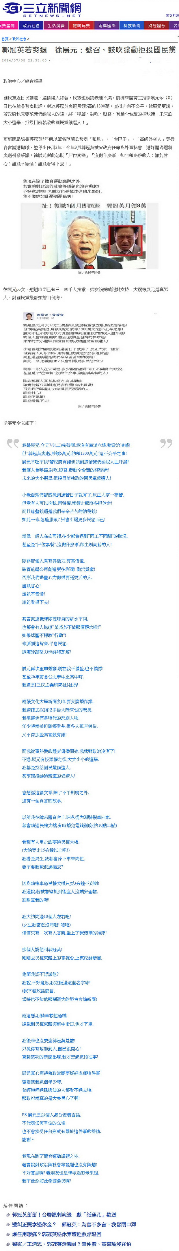 郭冠英若爽退 徐展元:號召、鼓吹發動拒投國民黨-2014.07.08.jpg