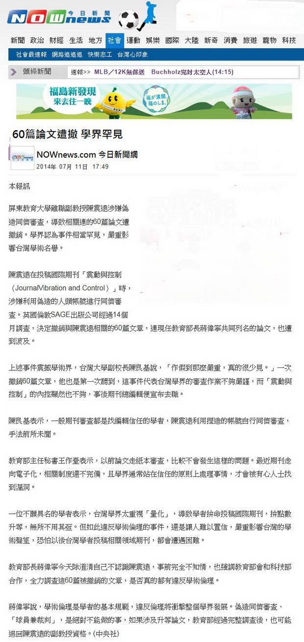 60篇論文遭撤 學界罕見 -2014.07.11.jpg