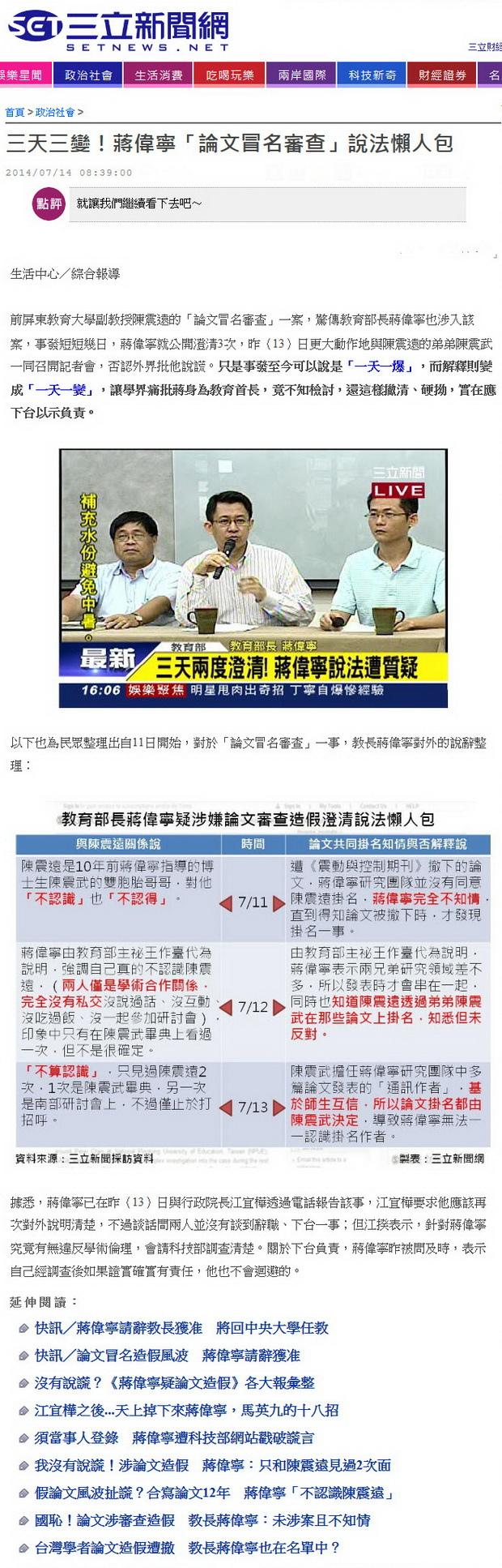 三天三變!蔣偉寧「論文冒名審查」說法懶人包-2014.07.14.jpg