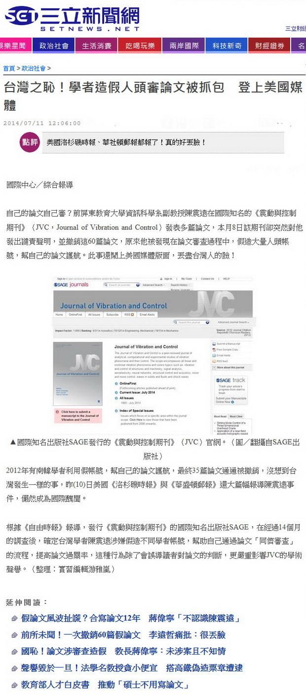 台灣之恥!學者造假人頭審論文被抓包 登上美國媒體-2014.07.11.jpg