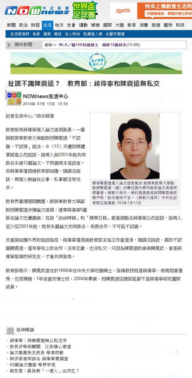 扯謊  不識陳震遠? 教育部:蔣偉寧和陳震遠無私交-2014.07.13.jpg