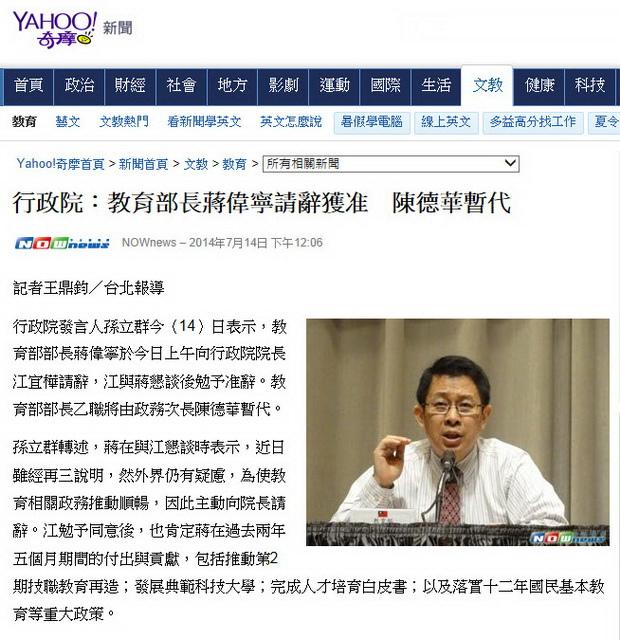 行政院:教育部長蔣偉寧請辭獲准 陳德華暫代-2014.07.14.jpg