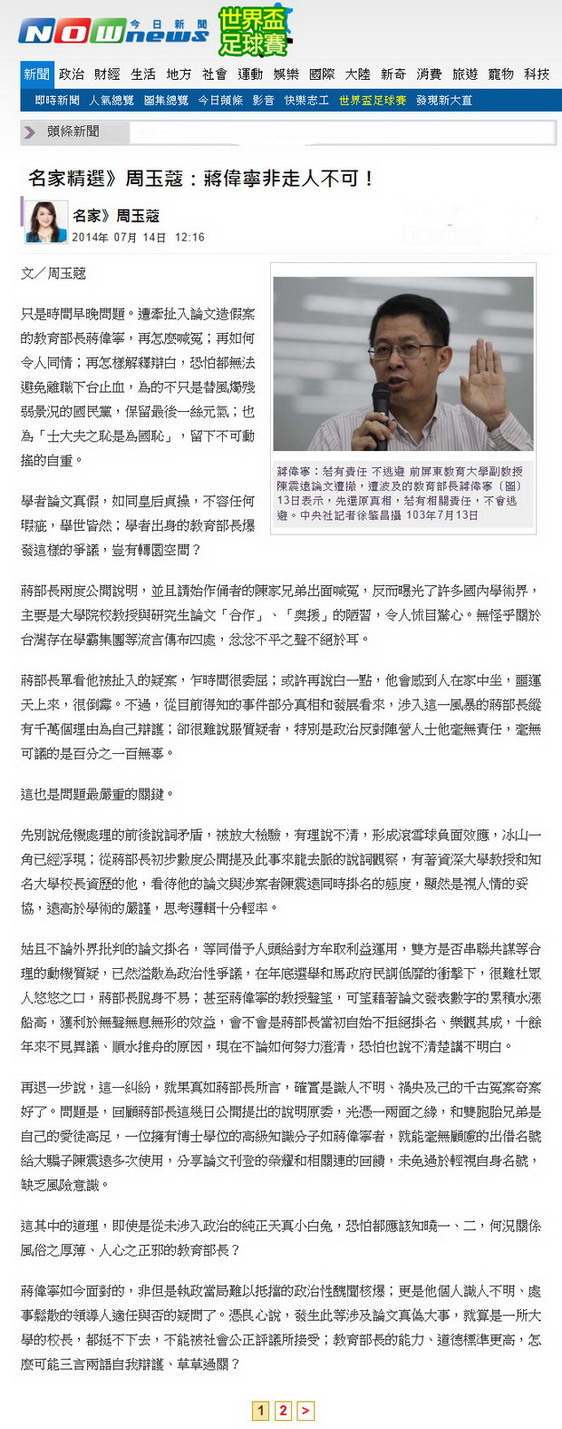 周玉蔻:蔣偉寧非走人不可!-2014.07.14-01.jpg